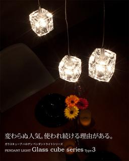 glasscube_01.jpg